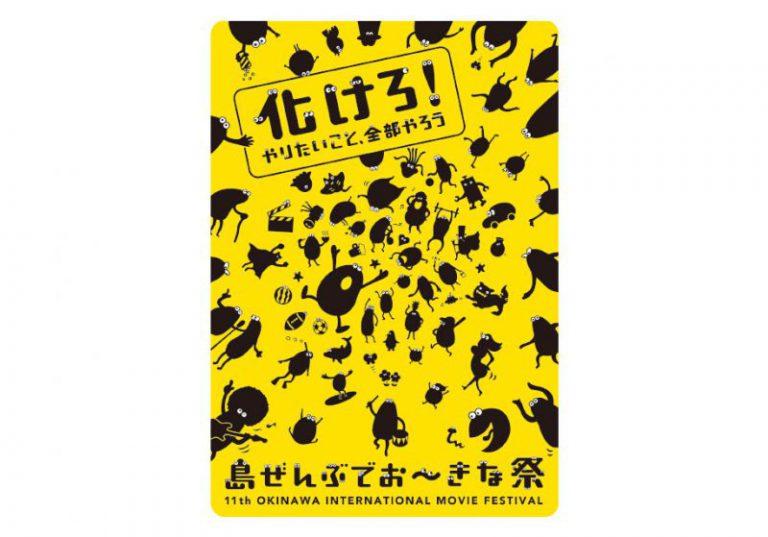 第11回 沖縄国際映画祭!!