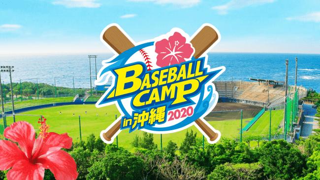 プロ野球沖縄キャンプスタート