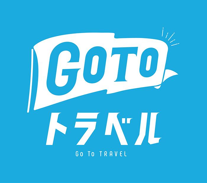 GoToトラベル対象ホテルです。